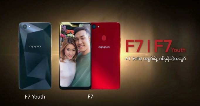 OPPO F7 Youth with 25MP selfie camera surfaces in promo video ...
